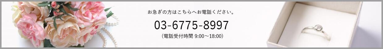 お急ぎの方はこちらへお電話ください。03-6775-8997 (電話受付時間 9:00~18:00)
